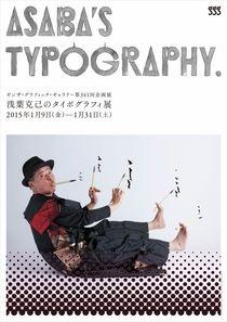 Design: Katsumi Asaba, Photography: Kaoru Suzuki