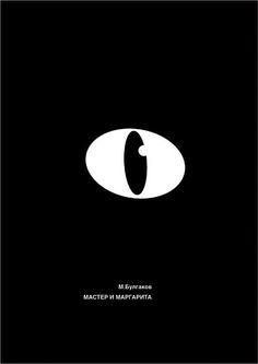 """Курс """"Проектная концептуалистика"""", задание: постер к роману в с эстетике minimal. """"Мастер и Маргарита"""""""