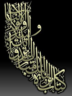 Beautiful Photos Of Nature, Nature Photos, Arabic Font, Islamic Art Calligraphy, Islamic Quotes, Fonts, 3d, Canvas, Board