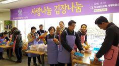 '통 큰 봉사'대전서구 하나님의교회(안상홍님) 사랑의 김장김치 나눔 행사