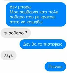 Funny Greek Quotes, Funny Quotes, Funny Memes, Funny One Liners, Christmas Mood, English Quotes, I Laughed, Texts, Lol