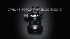 Современные камеры лучше, чем когда-либо! Рейтинг сайта PHOTAR.ru - Лучшие фотоаппараты 2015-2016. От профессиональных зеркалок до карманных тяжеловесов