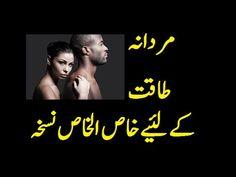 Mardana taqat 04 mardon k barabar desi nuskha se|مردانہ طاقت کوچارگنا تک...