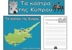 """πακέτο περιλαμβάνει έναν χάρτη της Κύπρου με τα κάστρα που συναντούμε στο νησί, ένα banner και ένα φύλλο εργασίας για τους μαθητές στο οποίο μπορούν να συγκεντρώσουν πληροφορίες για κάποιο από τα κάστρα του νησιού. Το banner μπορεί να εκτυπωθεί σε μέγεθος Α4 ή καθορίζοντας τις ρυθμίσεις του εκτυπωτή σε μέγεθος Α3. Όλο το υλικό μπορεί να αξιοποιηθεί για την πινακίδα του """"Γνωρίζω, Δεν Ξεχνώ, Διεκδικώ"""" στα κυπριακά σχολεία. Αν σας αρέσει το υλικό μου μπορείτε να κάνετε κλικ στο..."""