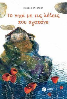 Το νησί με τις λέξεις που αγαπάνε - Κοντολέων Μάνος | Public βιβλία Books, Movies, Movie Posters, Libros, Films, Book, Film Poster, Cinema, Movie
