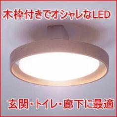 玄関の照明に最適なLEDシーリングライト