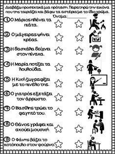 Το καπέλο περπατάει.Φύλλα εργασίας και εποπτικό υλικό για την α΄ δημο… Special Education, Fails, Presentation, Math, Learning, School, Printables, Print Templates, Make Mistakes
