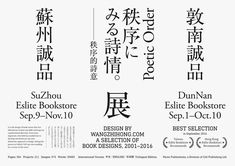 Explore xuedesign studio photos on Flickr. xuedesign studio has uploaded 1020… Japan Design, Ad Design, Book Design, Layout Design, Graphic Design Posters, Typography Design, Branding Design, Lettering, Text Layout