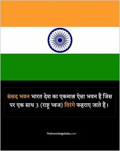 25 मजेदार रोचक तथ्य click now General Knowledge Book, Gernal Knowledge, Knowledge Quotes, Real Facts, True Facts, Weird Facts, Amazing Science Facts, Amazing Facts, Indian Army Quotes