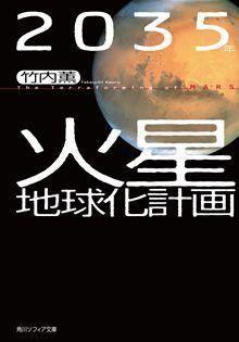 火星に関する基礎知識、探査の歴史、アメリカの宇宙政策の最新動向、そして火星移住の驚くべき四つのシナリオまで。「凶星」に挑んできた人類の叡智、宇宙開発のロマンを描くサイエンス・ノンフィクション。※本作品は紙版の書籍から口絵または挿絵の一部が未収録となっています。あらかじめご了承ください。  read more at Kobo.