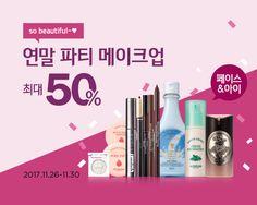 Skinfood   Sale Event Banner, Web Banner, Web Design, Graphic Design, Korean Art, Website Layout, Skin Food, Best Web, Banner Design