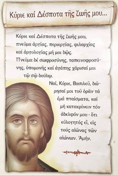 Prayer For Family, Orthodox Christianity, Perfect Love, Christian Faith, Wise Words, Quotations, Religion, Prayers, Wisdom