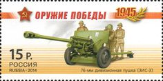 Sello: 76-mm divisional gun (ZIS-3). Artillery (Rusia) (Weapon of the Victory) Mi:RU 2038,WAD:RU 051.14
