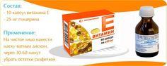 Глицерин для лица и витамин Е в питательной маске