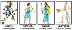 δραστηριότητες για το νηπιαγωγείο εκπαιδευτικό υλικό για το νηπιαγωγείο Greek History, Preschool Themes, Too Cool For School, Greek Mythology, Pre School, Activities, Comics, Classic, Kids