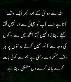 Images for islamic poetry Hadith Quotes, Muslim Quotes, Allah Quotes, Urdu Quotes, Poetry Quotes, Wisdom Quotes, Qoutes, Religious Quotes, Islamic Phrases