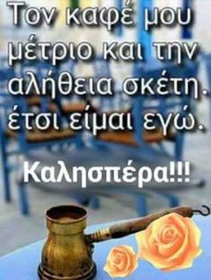 Good Afternoon, Good Morning, Beautiful Pink Roses, Greek Quotes, Meaningful Quotes, Positive Quotes, Messages, Blog, Wisdom