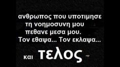 Min ipotimas tin noimosini m Best Quotes, Love Quotes, Inspirational Quotes, Love Others, Live Laugh Love, Greek Quotes, Positive Quotes, Cards Against Humanity, Positivity