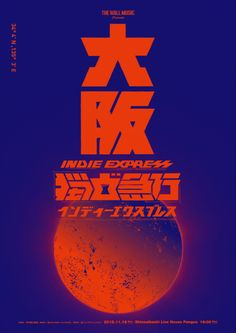 Designers Tseng Green and I Mei Lee create intergalactic identity for music venue.