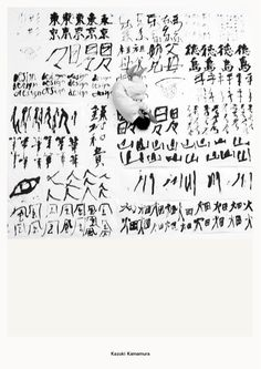 calligraphy / Kazuki Kamamura