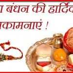 Raksha Bandhan Shayari Hindi With Picture | Trend Today