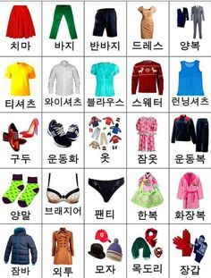 Korean Language 831828993653972712 - Clothing in hangul, korean Source by agathemelfort Korean Words Learning, Korean Language Learning, How To Speak Korean, Learn Korean, Learning Languages Tips, Learn Hangul, Korean Writing, Korean Alphabet, Korean Lessons