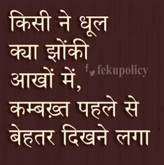 Vk Prdeep's video on Kwai Hindi Quotes Images, Shyari Quotes, Motivational Picture Quotes, Inspirational Quotes Pictures, Real Life Quotes, Life Lesson Quotes, Badass Quotes, Hindi Quotes On Life, Motivational Posts