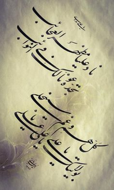 يا علي يا علي Arabic Calligraphy Design, Persian Calligraphy, Islamic Calligraphy, Arabic Art, Arabic Words, Islam Beliefs, Shia Islam, Islamic Images, Muharram