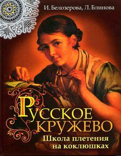 Russkoe kruzhevo - Elena Corvini - Picasa Web Albums