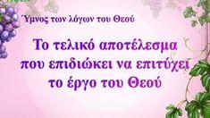 Ύμνος των λόγων του Θεού «Το τελικό αποτέλεσμα που επιδιώκει να επιτύχει...