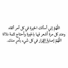 Allah is guiding me, Allah decides my life, it is by his hands, all wisdom from Allah Beautiful Quran Quotes, Quran Quotes Love, Quran Quotes Inspirational, Islamic Love Quotes, Muslim Quotes, Religious Quotes, Words Quotes, Arabic English Quotes, Arabic Quotes