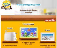 Λήγει την: 17 Δεκεμβρίου 2014-  Το Nesquik διοργανώνει διαγωνισμό με τίτλο«ΠρωιNESQUIK Baskets» και χαρίζει(1) Samsung Galaxy Kids tablet, (5) φρυγανιέρες Kenwood και (5) ημερήσιες κάρτες εισόδου (day pass) για το Allou fun park για όλη την οικογένεια (μέχρι 4 κάρτες ανά οικογένεια) Οι αναλυτικοί όροι διενέργειας έχουν ανακοινωθεί σε αυτή τη σελίδα --- Καλή επιτυχία σε όλους!