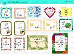 For my student Teaching Kids Respect, Back To School Worksheets, Birthday Card Pop Up, Learn Arabic Online, Kids Planner, Eid Cards, Kids Vector, English Fun, Positive Psychology