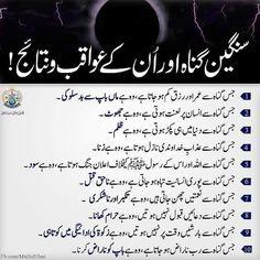 Islamic Love Quotes, Muslim Quotes, Islamic Inspirational Quotes, Religious Quotes, Urdu Quotes, Wisdom Quotes, Quotations, Islamic Knowledge In Urdu, Islamic Teachings