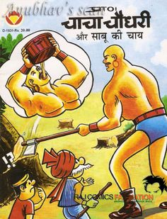 Chacha Choudhary and Sabu.. For Ol' time sake :)