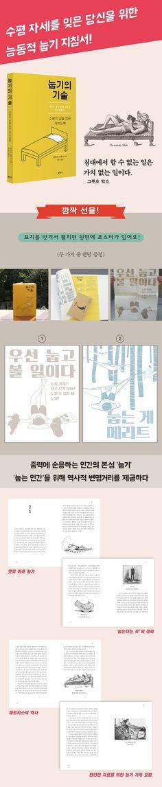 [도서] 눕기의 기술, 베른트 브루너 저/유영미 역, 9788932317564 | YES24 상품정보