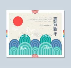 일러스트,한국전통,사람없음,전통문양,연하장,산,명절,새해,한지,한자,근하신년,태양,카드[우편],카피스페이스, Korean Crafts, Poster Fonts, Web Design, Graphic Design, Korean Art, Calendar Design, Interactive Design, Editorial Design, Pantone