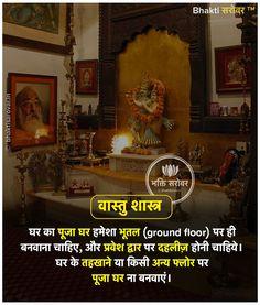 #PujaGhar #PujaRoomVastu #vastu #vastutips #vastuhindi #vastushastra #vastuexpert #vastuforhome #vastuformoney #vastuforhouse #hindudharma #Blessings #BhaktiSarovar