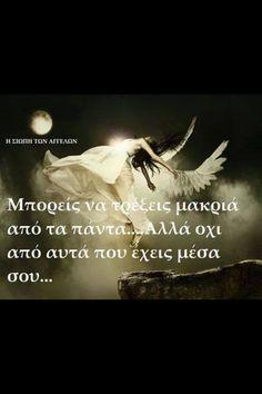 σοφια λογια Quotes And Notes, Advice Quotes, Greek Quotes, Favorite Quotes, Texts, My Life, Lyrics, Wisdom, Thoughts