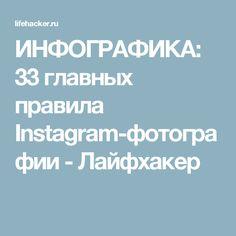 ИНФОГРАФИКА: 33 главных правила Instagram-фотографии - Лайфхакер