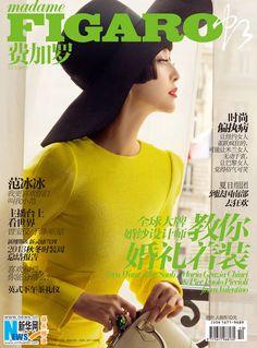 Chinese Actress Fan Bingbing