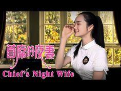 New Romance Movie 2020   首席的夜妻 President's Night Wife, Eng Sub   Love Story film 爱情电影 1080P - YouTube