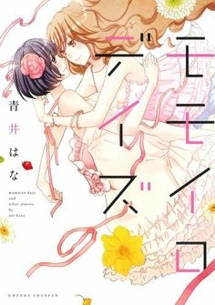 モモイロデイズ (百合コミックス) 青井 はな, http://www.amazon.co.jp/dp/477679635X/ref=cm_sw_r_pi_dp_VjECtb0TKNHYV