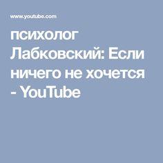 психолог Лабковский: Если ничего не хочется - YouTube