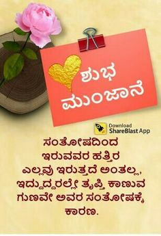 Here Is Kannada Subhodaya Nudimuttugalu Images Greetings Famous
