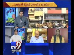 The News Centre Debate : ''Total Political Siyappa''. For more videos go to  http://www.youtube.com/gujarattv9  Like us on Facebook at https://www.facebook.com/gujarattv9 Follow us on Twitter at https://twitter.com/Tv9Gujarat
