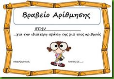 βρα2 Preschool Routine, Teaching Tips, Math Lessons, Speech Therapy, Classroom Decor, Classroom Management, Behavior, Back To School, Congratulations