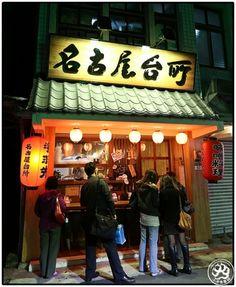 【雙連站】名古屋台所3+4+5訪 - 新鮮報 - Yahoo!奇摩旅遊