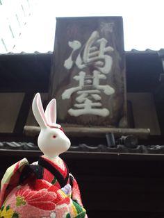 慶長 13 年(1608年)に生糸商として創業。江戸中期からは銘酒「嶋臺」を扱う酒問屋も兼業し、京都屈指の豪商として昭和の大戦時まで繁栄を続けました。現存の建物は、明治 16 年(1883年)建築で、かつては東は東洞院通、西は車屋町通に及ぶ大規模なものであり、伝統的町家建築の頂点にたつものとされました。  展示会や催しものの会場として利用されていて、内部にはかつての京町家の暮らしの風情が残ります。