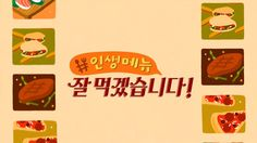 JTBC < 인생메뉴 잘먹겠습니다! > TITLE  ROLE: Storyboard / Key visual Design / Animating / LOGO Design (Tag ONLY)